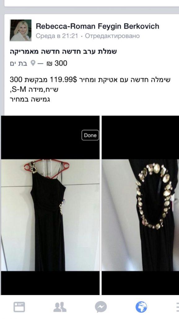תמונות נוספות של שמלת ערב שחורה חדשה